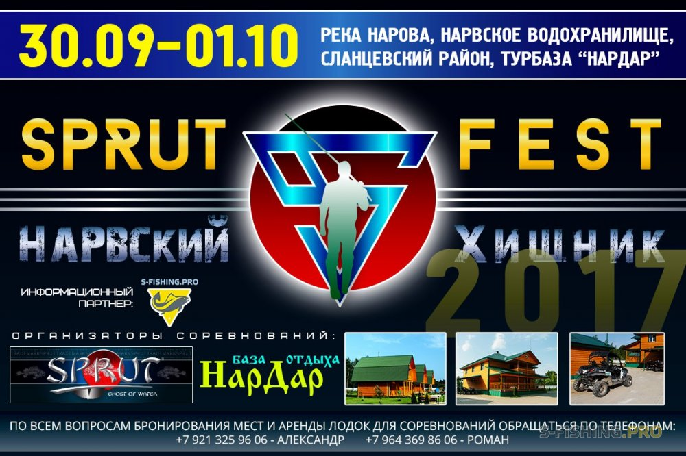 Фестиваль «Sprut Fest - Нарвский хищник 2017»