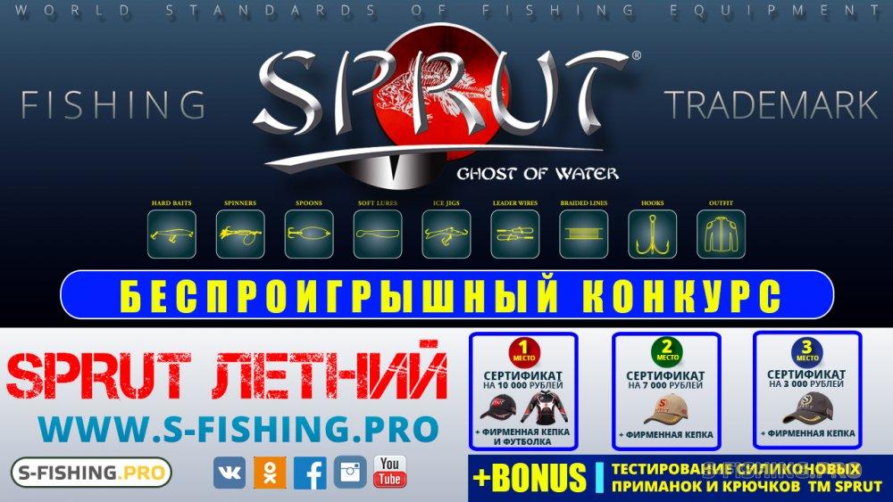 ДРУЗЬЯ! Напоминаем, что до окончания конкурса «SPRUT ЛЕТНИЙ» остался один месяц!