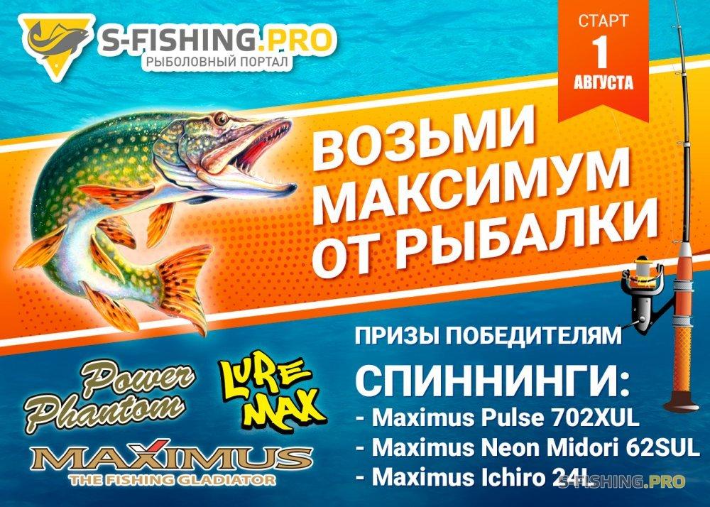 Внимание участникам конкурса «Возьми МАКСИМУМ от рыбалки!»