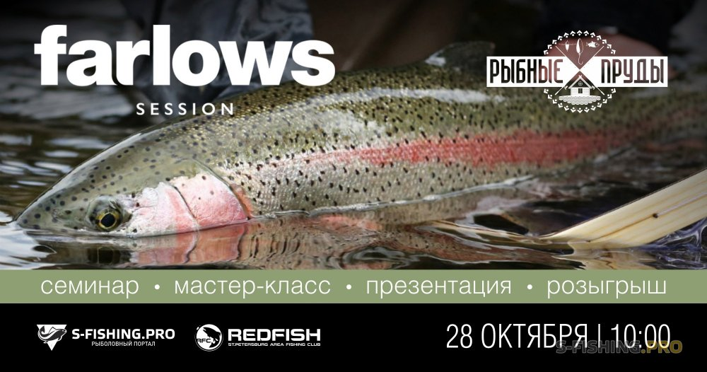 Мероприятия: Farlows Session в Рыбных Прудах