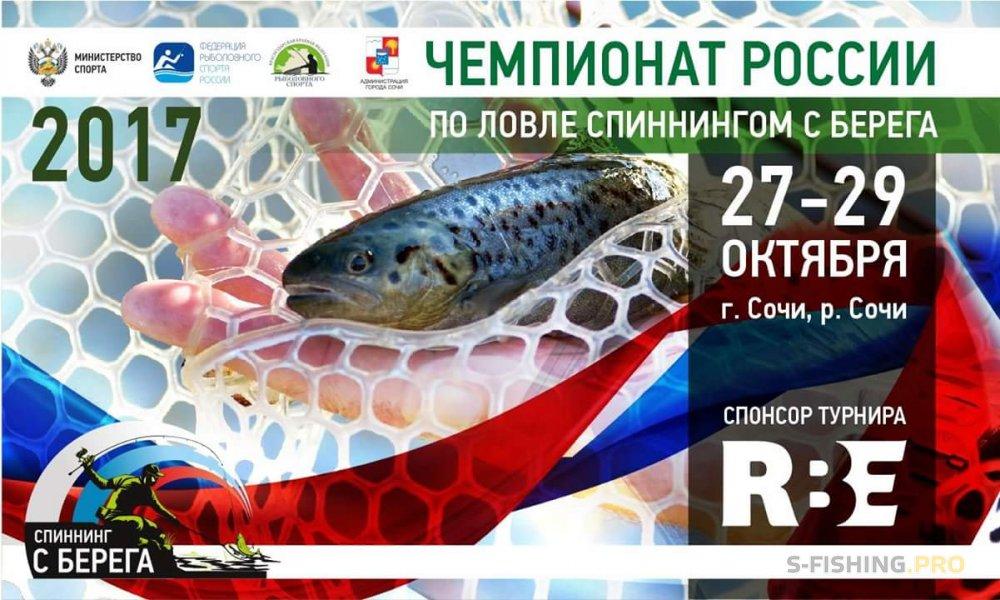 Мероприятия: ЧЕМПИОНАТ РОССИИ по ловле спиннингом с берега. БОЛЕЕМ ЗА НАШИХ СПОРТСМЕНОВ! ПИТЕР ВПЕРЕД!)
