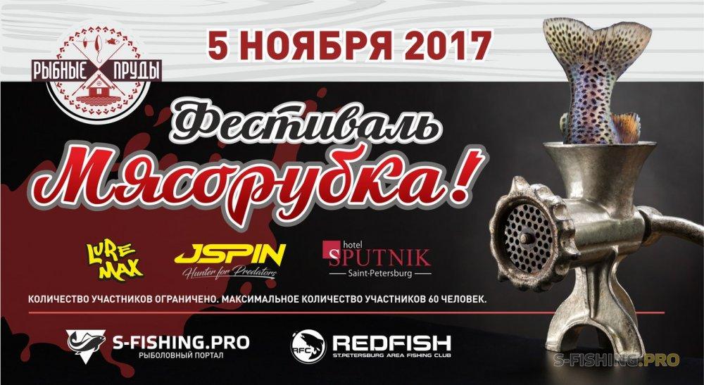 Мероприятия: Регламент фестиваля по ловли прудовой форели спиннингом «МЯСОРУБКА»