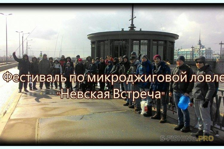 Фестиваль по микроджиговой ловле Невская Встреча