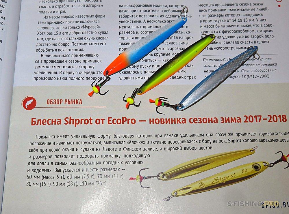 Обзоры: Подготовка к зимней рыбалке с EcoPro. ECOномим PROзапас.