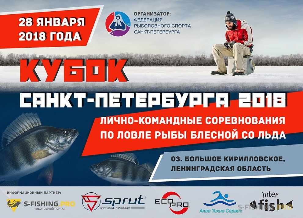 Мероприятия: КУБОК САНКТ-ПЕТЕРБУРГА 2018