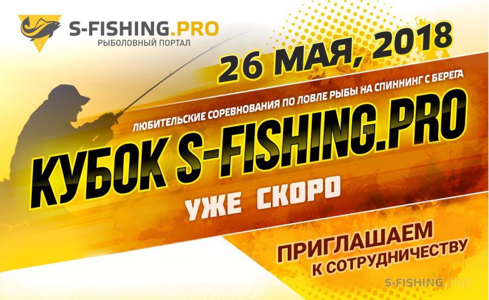 Мероприятия: Приглашаем на КУБОК S-FISHING.PRO 2018
