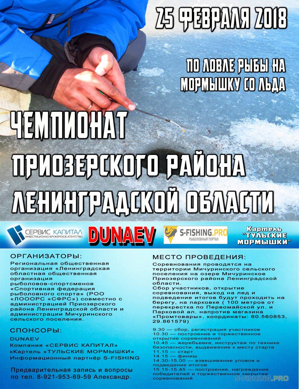 Мероприятия: «Чемпионат Приозерского района» по ловле рыбы на мормышку со льда 2018 года
