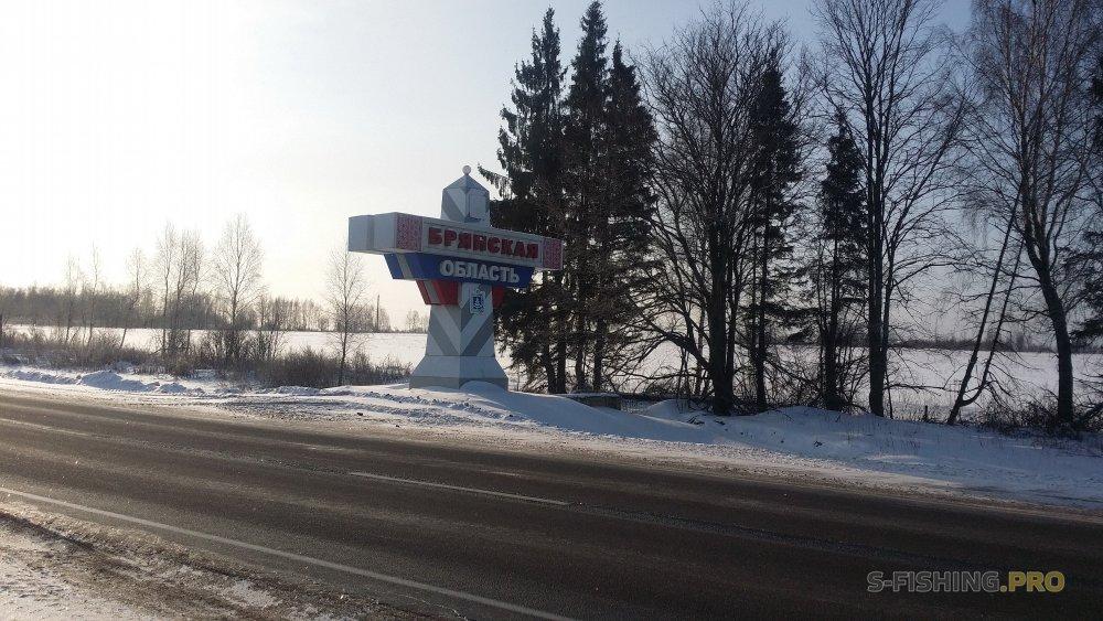 Блог им. AleksandrEvtikov: На леща в Десногорск (23 февраля 2018)