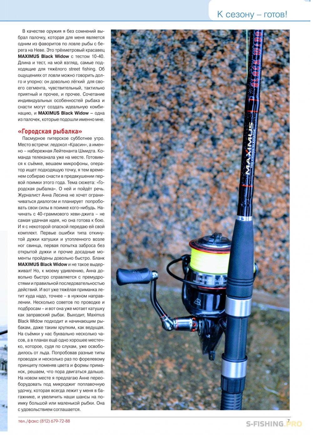 EcoGroup - эксклюзивный представитель брендов Maximus, Alaskan, LureMax, PowerPhantom, BlackSide, EcoPro, Saykio: S-FISHING.PRO в журнале