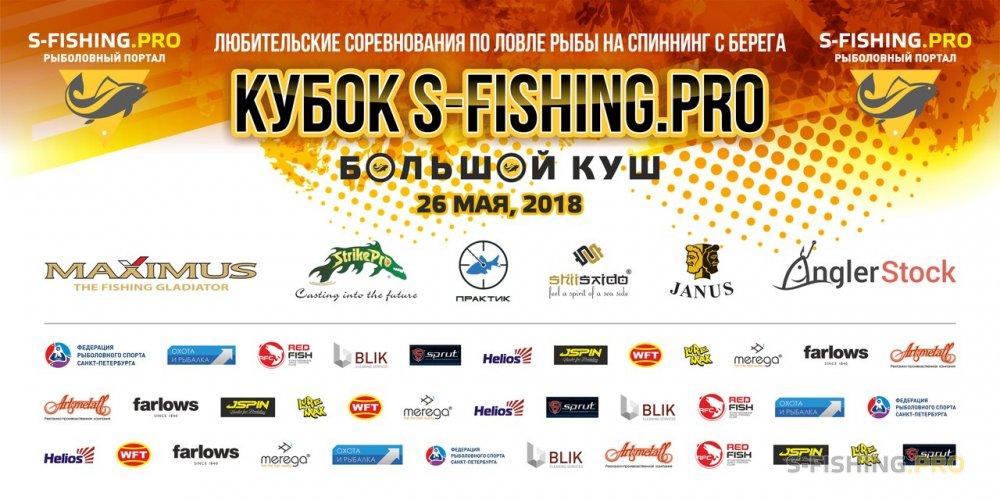 Мероприятия: КУБОК S-FISHING.PRO 2018