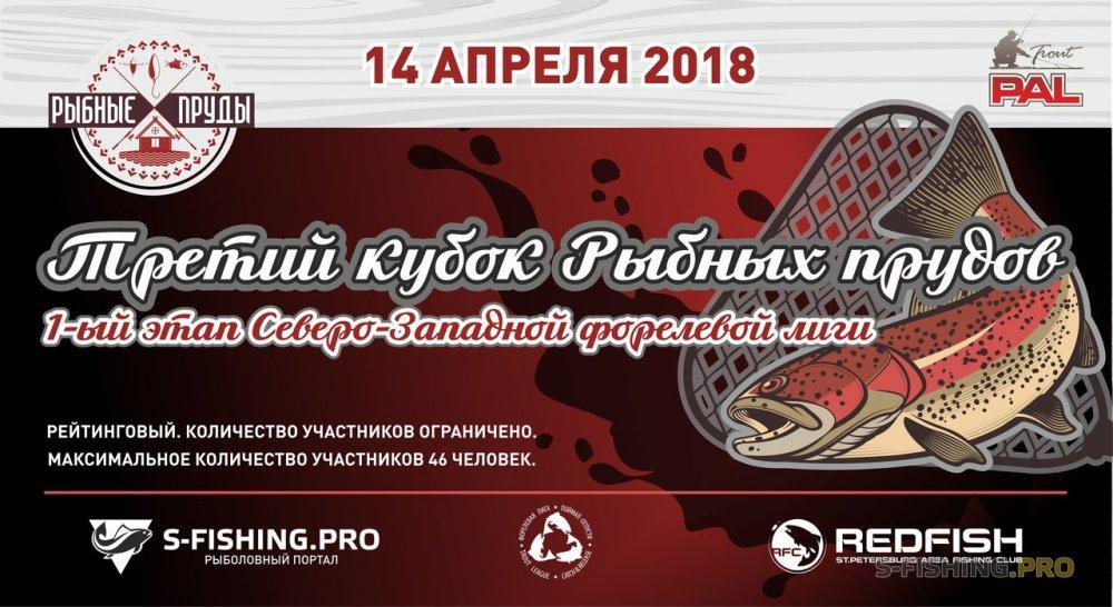 Мероприятия: Внимание! 14 апреля состояится III Кубок рыбных прудов!