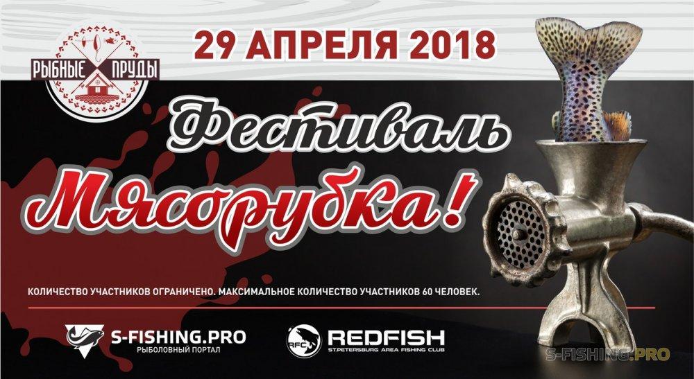 Мероприятия: Фестиваль по ловле прудовой форели спиннингом «МЯСОРУБКА» 2018