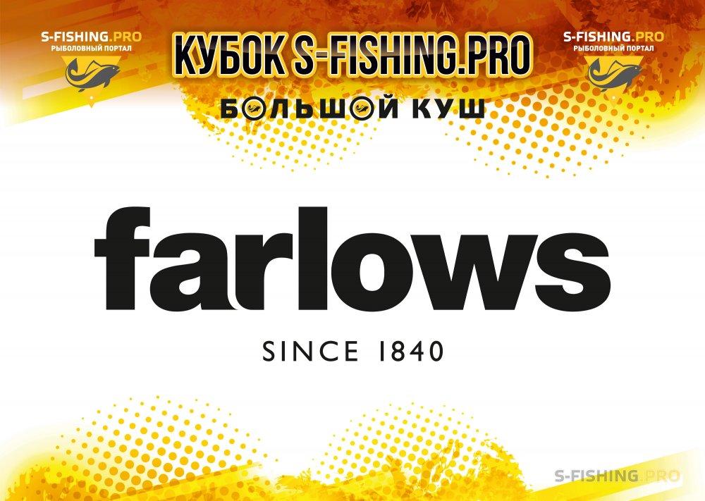 Мероприятия: Приветствуем нового для нас, но давно себя зарекомендовавшего на рыболовном рынке спонсора! Компания Farlows!