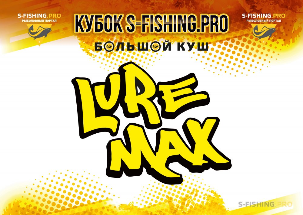 Мероприятия: Встречаем приманки от TM LUREMAX!