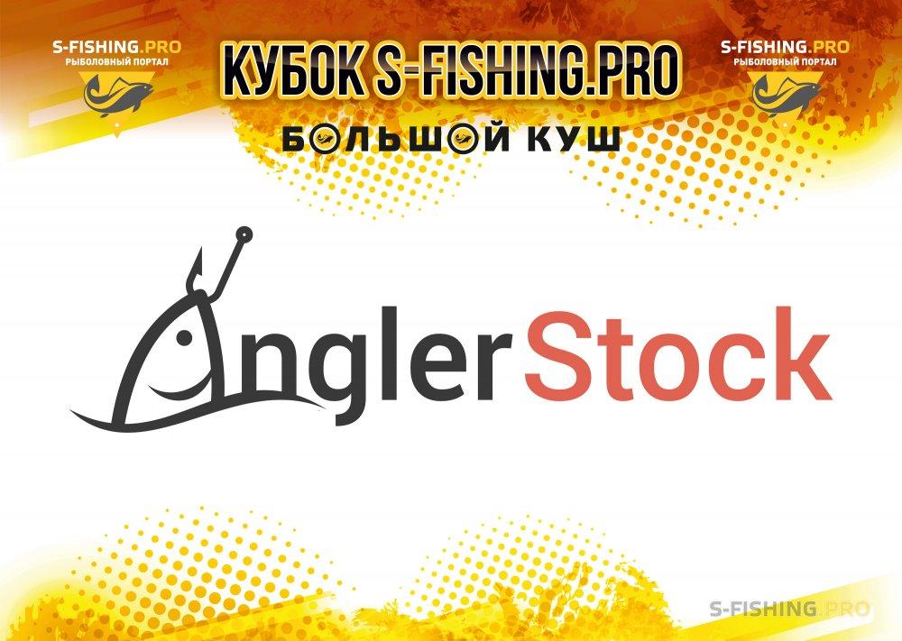 Отчеты с водоемов: Встречаем! Рыболовный интернет-магазин Angler-stok.ru