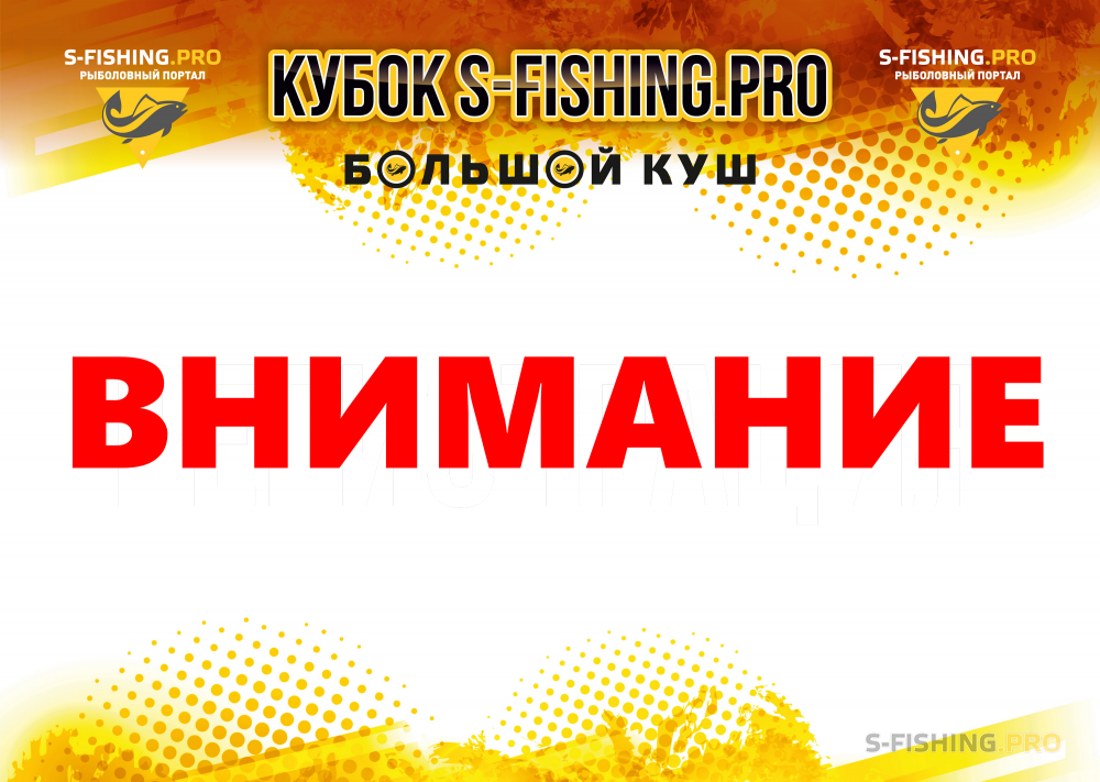 Мероприятия: Внимание участники кубка S-FISHING.PRO 2018