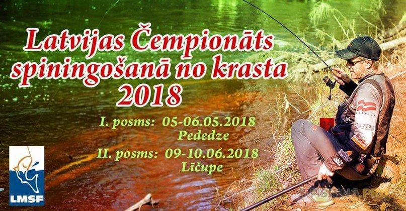 Мероприятия: Открытый Чемпионат Латвии по ловле спиннингом с берега 2018 (1 этап)