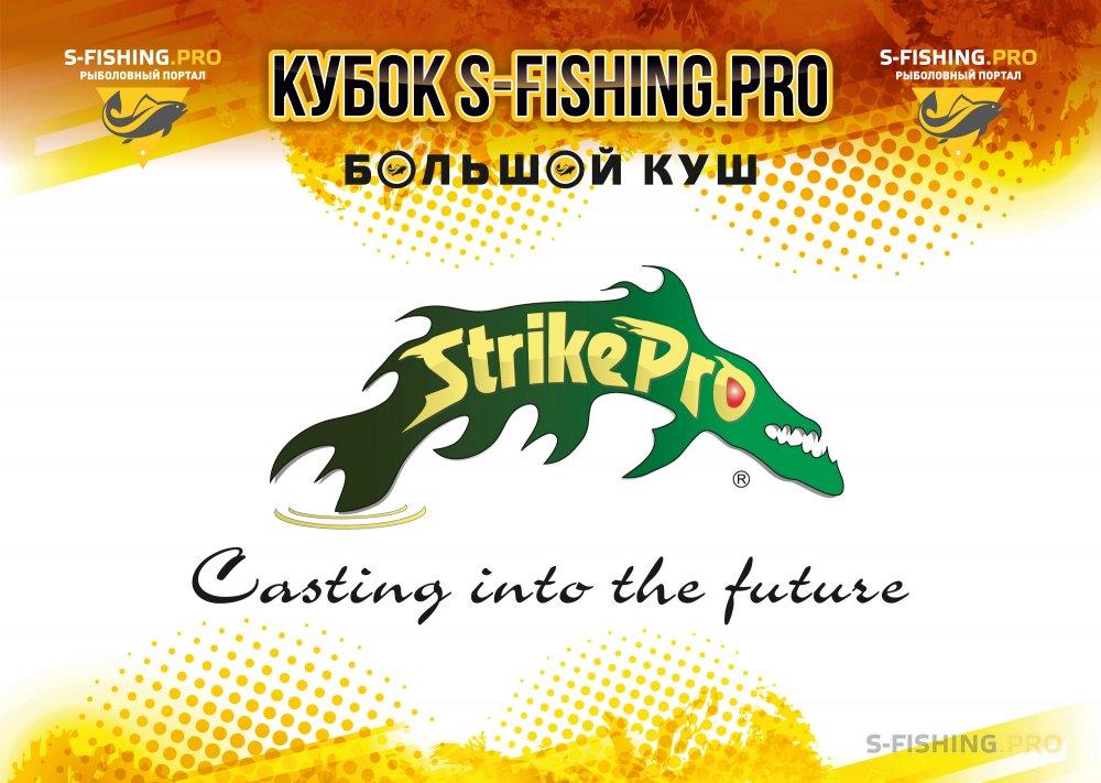 Мероприятия: Встречаем спонсора кубка S-FISHING.PRO, производителя приманок ТМ STRIKE PRO!