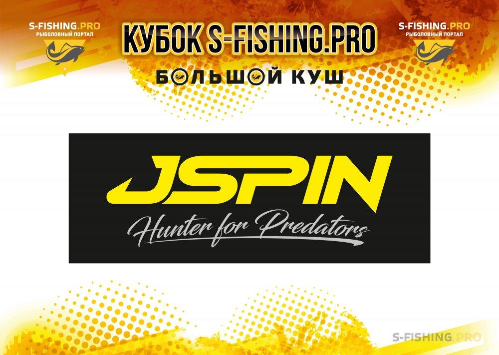 Мероприятия: На финишной прямой! Кубок S-FISHING.PRO 2018