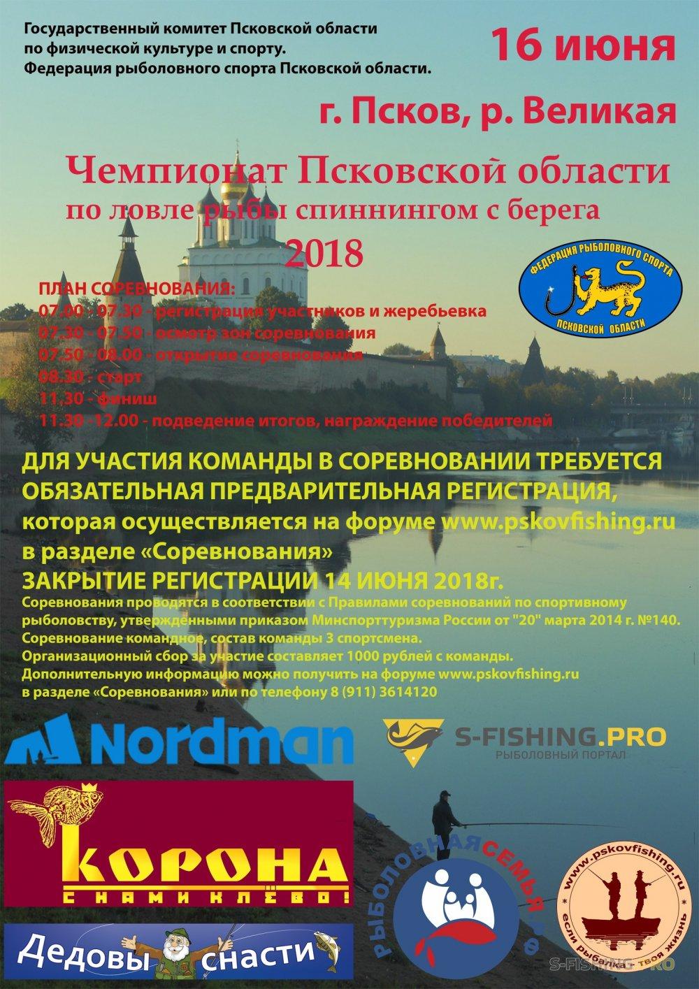 Мероприятия: ОТКРЫТЫЙ ЧЕМПИОНАТ ПСКОВСКОЙ ОБЛАСТИ  ПО ЛОВЛЕ РЫБЫ СПИННИНГОМ С БЕРЕГА 2018 года