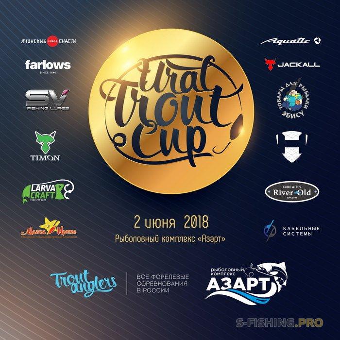 Мероприятия: Ural Trout CUP - 2018!