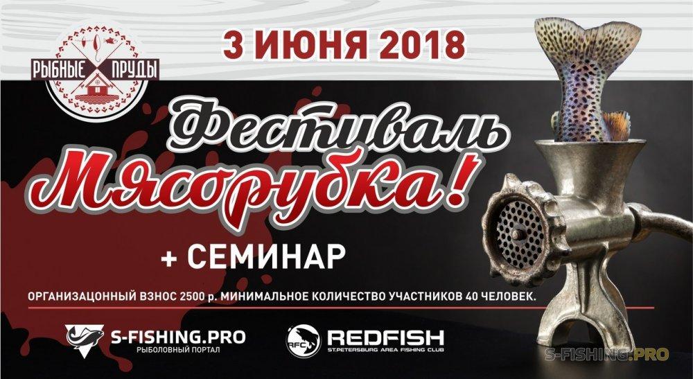 Мероприятия: Фестиваль по ловле прудовой форели спиннингом «МЯСОРУБКА»