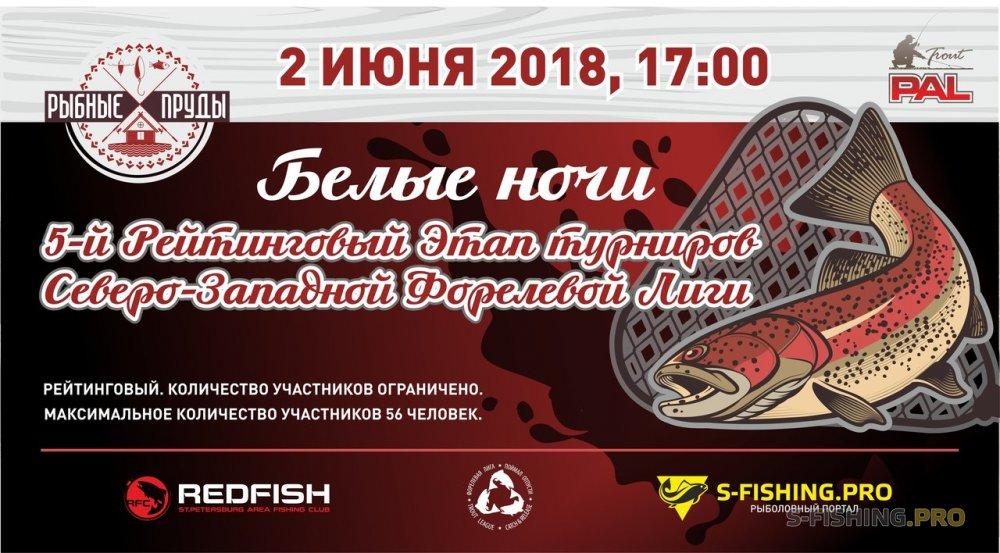 Мероприятия: 5-й Рейтинговый Этап турниров Форелевой Лиги сезон 2018 года (Северо-Запад)