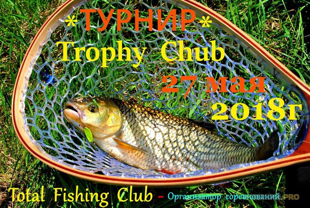 Мероприятия: Турнир - TROPHY CHUB (Tрофейный голавль)
