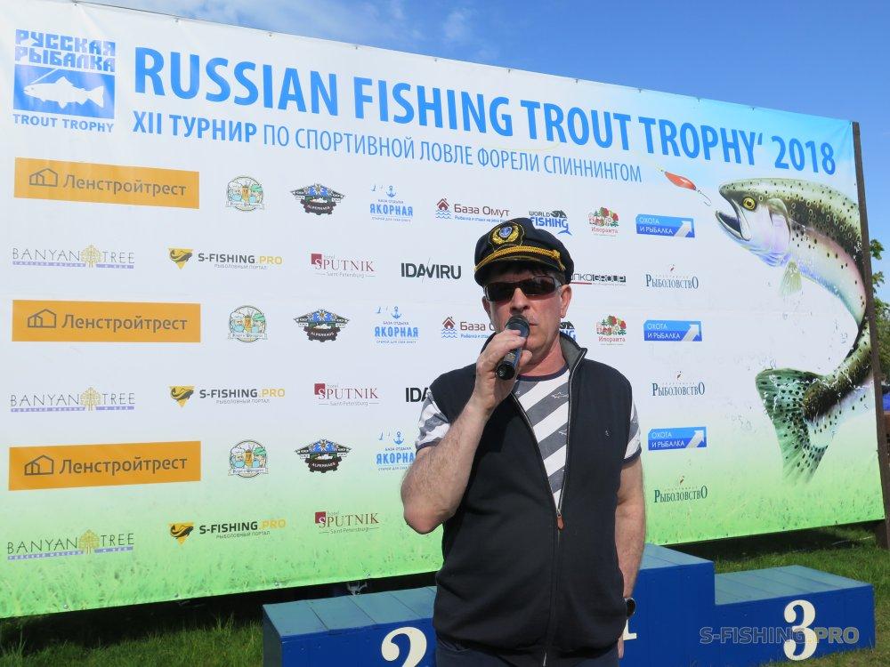 Мероприятия: ИТОГИ RUSSIAN FISHING TROUT TROPHY - 2018.