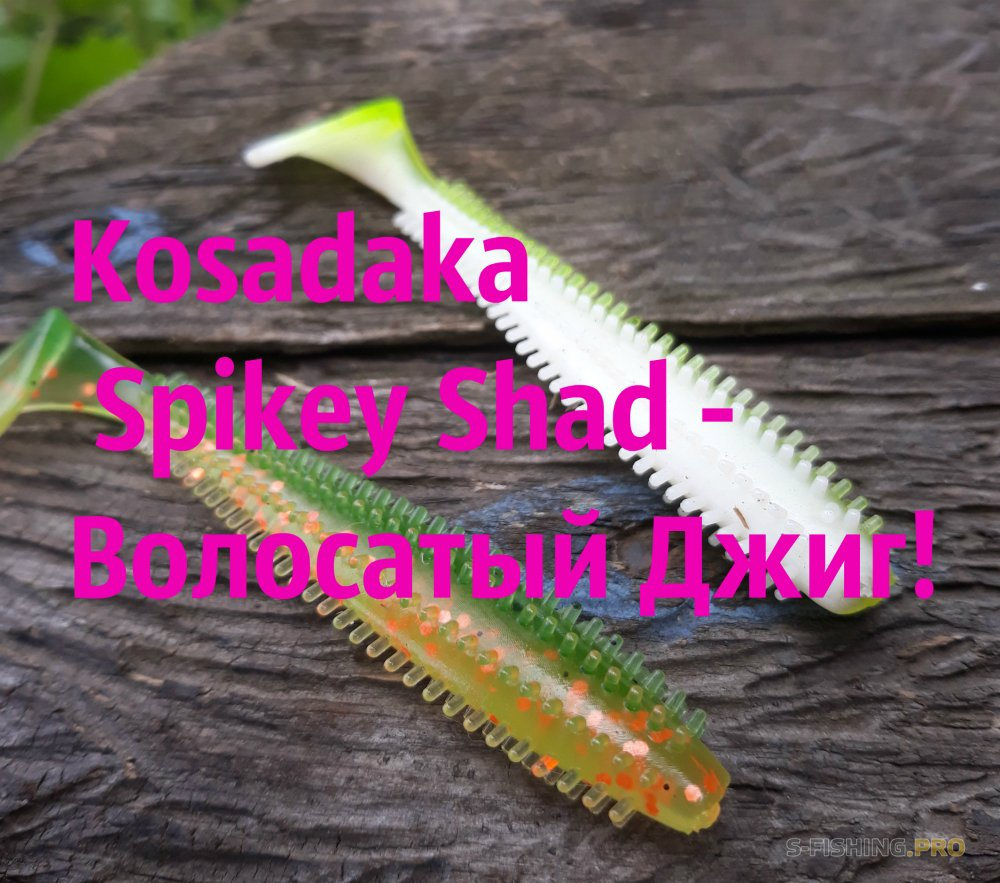 Обзоры: Kosadaka Spikey Shad - Волосатый джиг