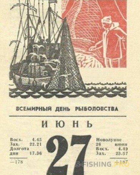Мероприятия: Всемирный день рыболовства!