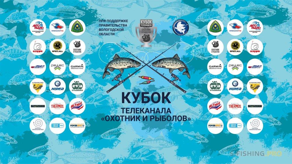 Мероприятия: Летний Кубок телеканала «Охотник и рыболов» состоится в Вологодской области