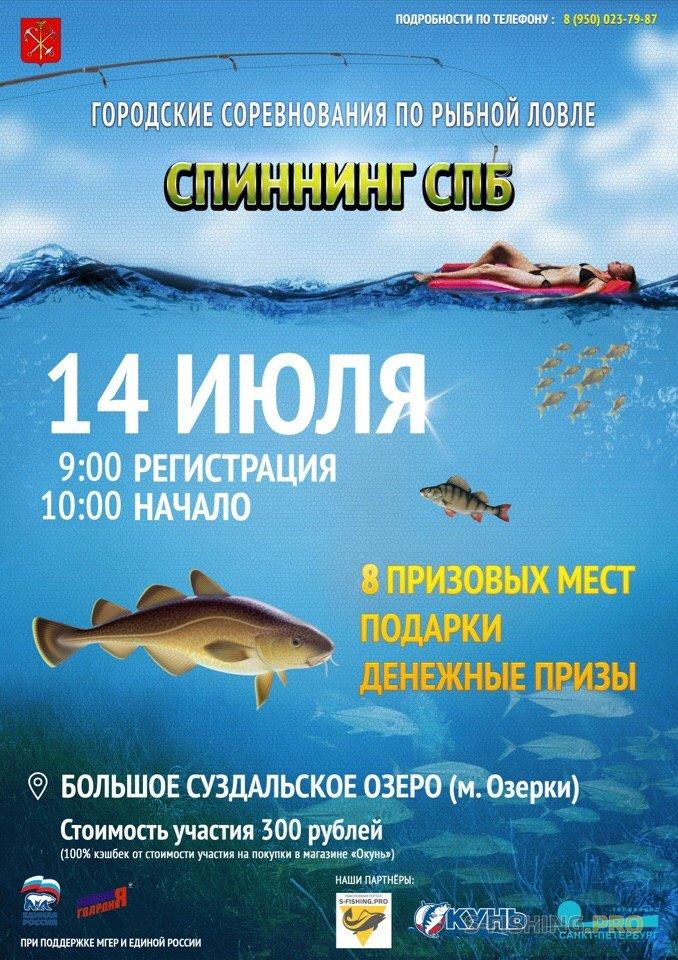 Мероприятия: Городские соревнования по рыбной ловле СПИННИНГ СПб