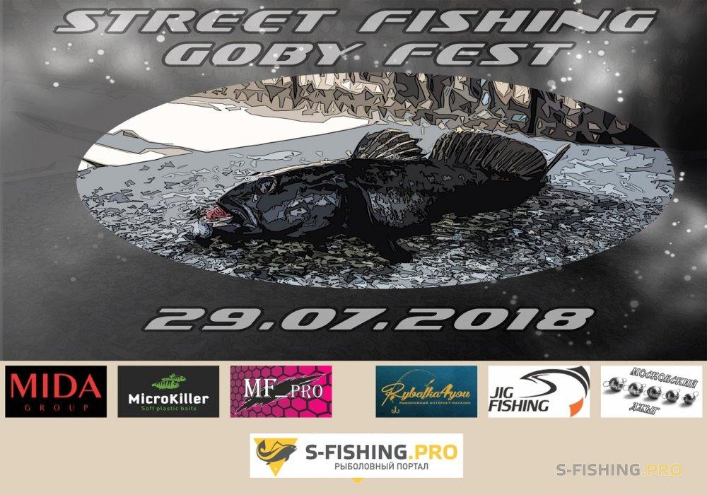 Мероприятия: Streetfishing Goby Fest 2018