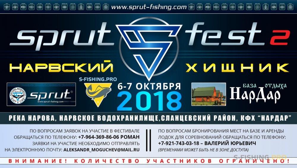 Мероприятия: ПОЛОЖЕНИЕ  О проведении Фестиваля «Sprut Fest - Нарвский хищник 2018»