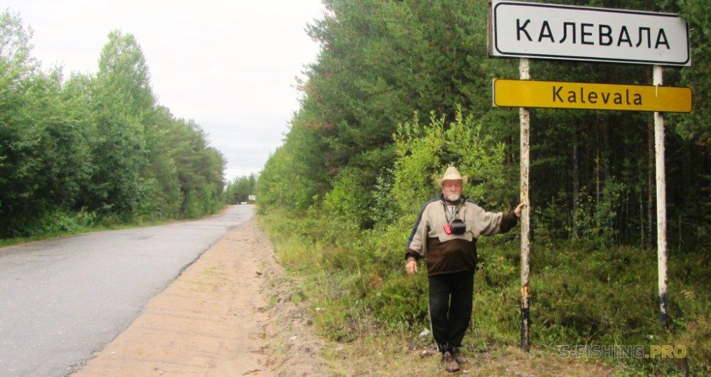 Отчеты с водоемов: Путешествие по Легендарной Карелии: Калевала.