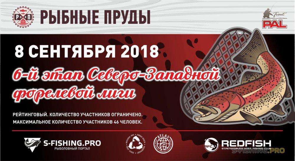 Blog by admin: 6-й Рейтинговый Этап турниров Северо-Западной Форелевой Лиги сезон 2018 года