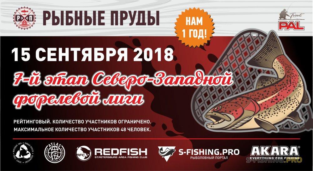 Мероприятия: 7-й Рейтинговый Этап турниров Северо-Западной Форелевой Лиги сезон 2018 года