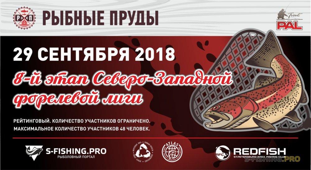 REDFISH CLUB   St.Petersburg Area Fishing Club: 8-й рейтинговый Этап турниров Северо-Западной Форелевой Лиги