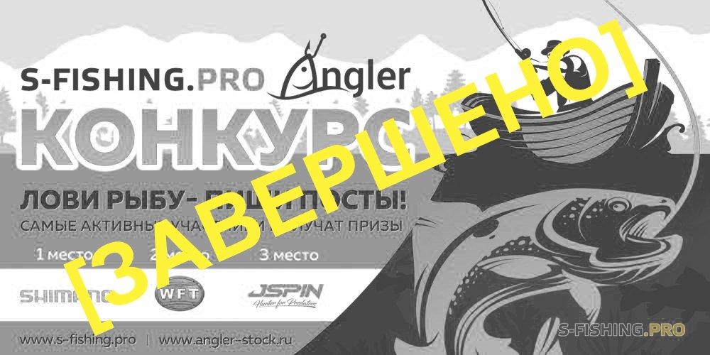 Мероприятия: Конкурс «S-FISHING про ANGLER» завершен!