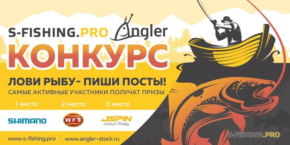 Мероприятия: Подведены итоги конкурса S-FISHING про ANGLER «Лови рыбу-пиши посты!»