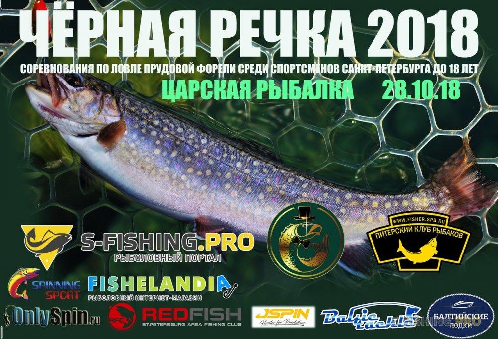 Мероприятия: Соревнования по ловле прудовой форели