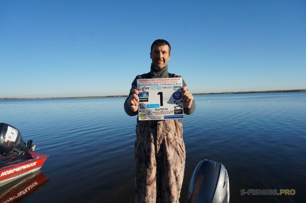 Отчеты с водоемов: Отчет о чемпионате Волгоградской области по спиннингу с лодок 2018