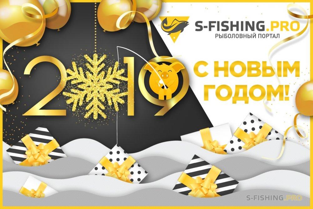 Мероприятия: Поздравляем с наступающим Новым 2019 Годом и Рождеством!