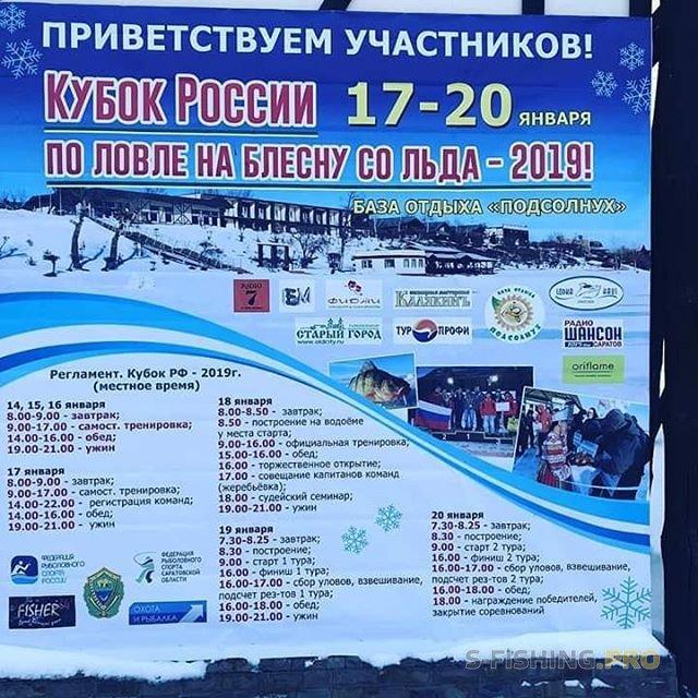 Отчеты с водоемов: Кубок России по ловле на блесну со льда. Саратов 2019.