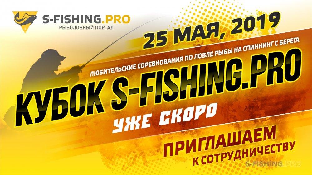 Мероприятия: Кубок S-FISHING.PRO 2019!!!