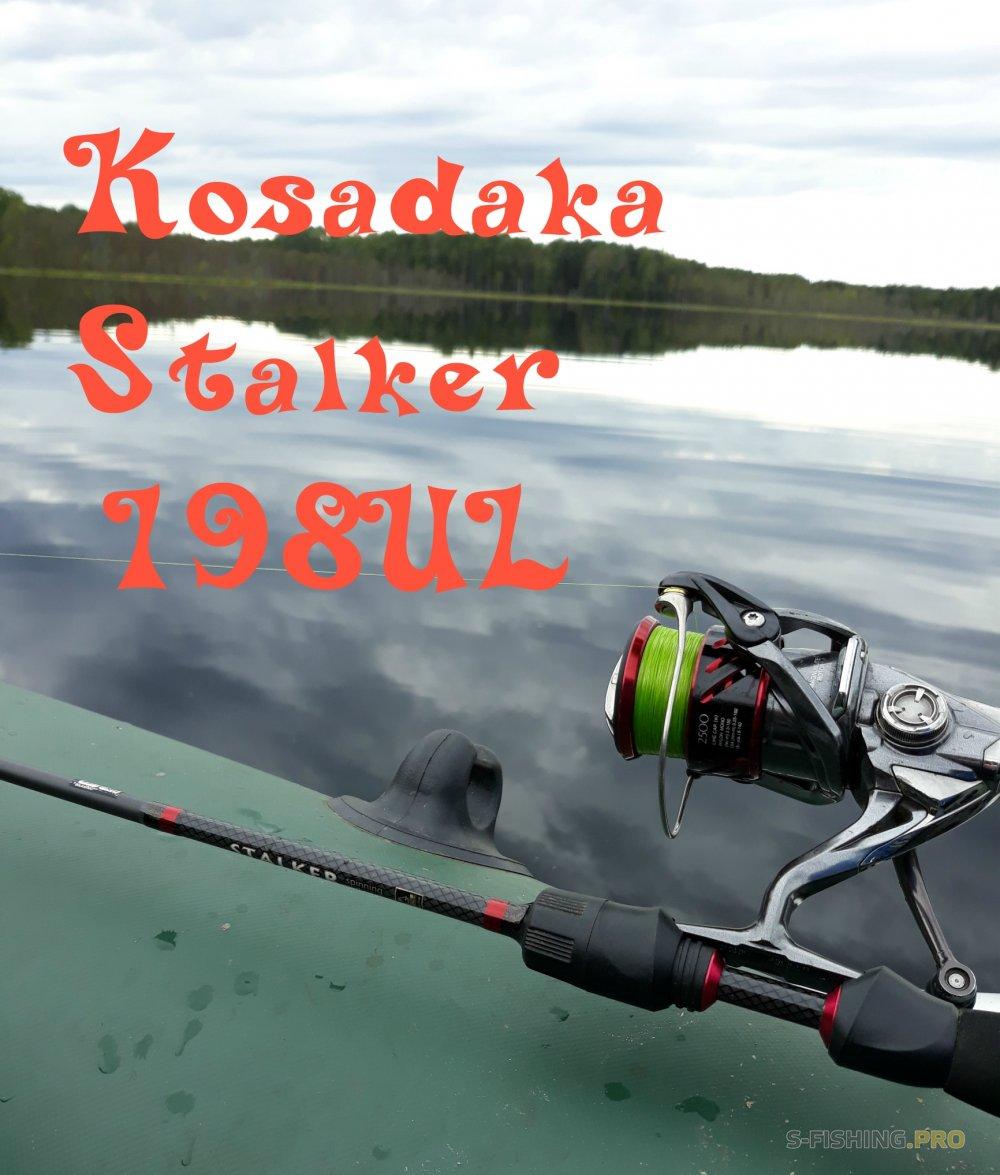 Обзоры: Обзор спиннинга Kosadaka Stalker 198UL