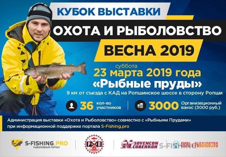 Мероприятия: Кубок выставки «Охота и Рыболовство 2019 весна» по ловле форели со льда