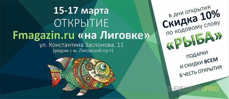 Мероприятия: Открытие розничного магазина Fmagazin в Санкт-Петербурге!
