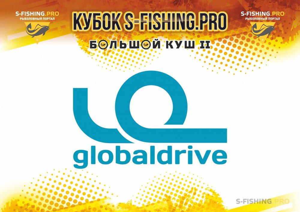 Мероприятия: GLOBALDRIVE на КУБКЕ S-FISHING.PRO 2019